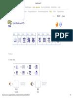 Kanji Workbook 105PAGE6.1