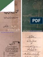 Sana e Habib (Behzad Lakhnavi)