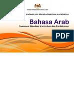 11 DSKP  KSSR SEMAKAN 2017 BAHASA ARAB TAHUN 2.pdf