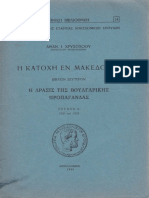 Χρυσοχοου Κατοχή Μακεδονίας η Δράση Της Βουλγαρικής Προπαγάνδρας a (1)
