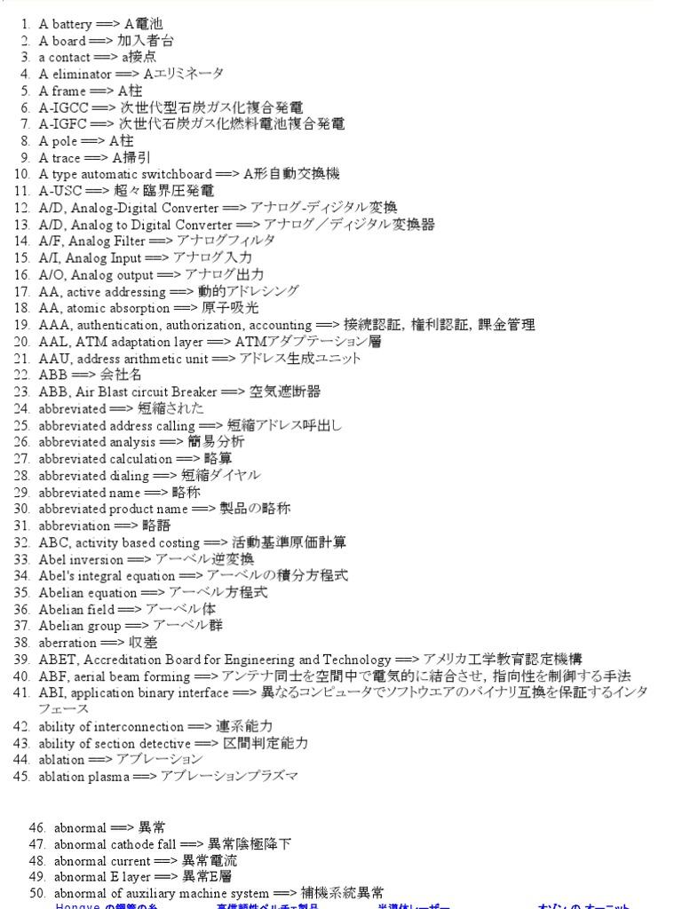 Istilah Kelistrikan Dalam Bahasa Jepang ( a)