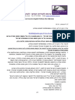 2018-08-27 Complaint against the Israel Police – failure to provide lawful response on March 22, 2017 FOIA request, in re