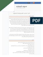advancedhydraulicelevators.pdf