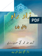 Zaad e Rah 1.pdf