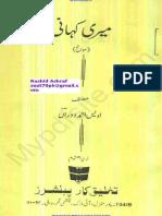 Meri Kahani Autobiography Owais Ahmed Dooran Dehli 1999