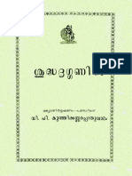 Suddha DrigganithamFinal.pdf