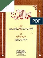Jama ul Quran (lissan ul Quran)