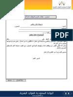 Ip.03-نموذج خطاب تكريم الموظف