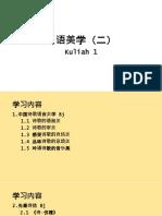 汉语美学kuliah1.pptx
