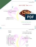 စိတၱရေလခါ.pdf