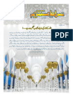 Siratemustaqeem Urdu June 2018