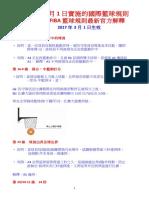2017年3月1日實施的國際籃球規則