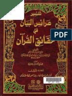 arais-albayan-01 Baqali Rozbihan.pdf