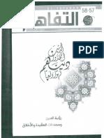 إنّي آنستُ نارًا_ كتاب الاقتباس من القرآن الكريم للثعالبي