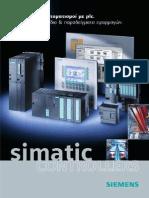 Εισαγωγικό εγχειρίδιο PLC