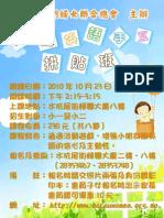 20101005兒童英語手工拼貼班