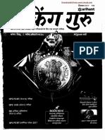 banking_guru_dec_-_2017_hindi.pdf