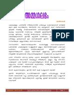 ammasalabham.pdf