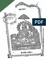 2015.343728.kabir-sagar.pdf