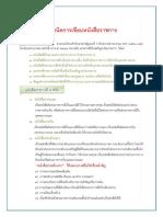 2-59.pdf