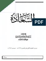 14-24-assaada.pdf