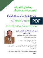 علاج الالام والصداع أحمد الملا