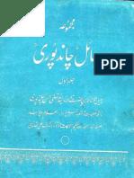 Majmua Rasail e Chandpuri (Vol 1) by Shaykh Saeed Murtaza Hasan Chandpuri (RA)