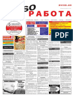 Aviso-rabota (DN) - 33/366/