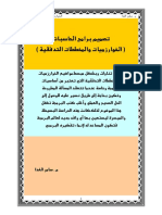 الخوارزميات.pdf