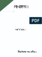 4990010052463 - Tantra - Tattwa- Rahashya Vol. 6 , Ed. 1st, Dutta,Rajkrishna, 58p, Religion, Bengali (1923)