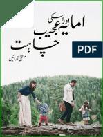 amaya-aur-uski-ajeeb-chahat-urdu-novel-muntaha-araien-sohni-digest.pdf