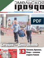 GP_Sep-01_N100