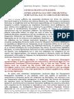Ιωάννης Σιδηράς - ΟΙΚΟΥΜΕΝΙΚΟ ΠΑΤΡΙΑΡΧΕΙΟ ΚΑΙ ΟΙΚΟΛΟΓΙΚΟΣ ΕΠΑΝΕΥΑΓΓΕΛΙΣΜΟΣ