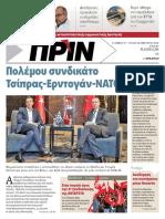 Εφημερίδα-ΠΡΙΝ-18-2-2018-φύλλο-1366