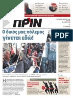 Εφημερίδα-ΠΡΙΝ-11-3-2018-φύλλο-1369