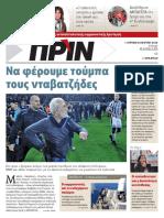 Εφημερίδα-ΠΡΙΝ-18-3-2018-φύλλο-1370
