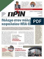 Εφημερίδα-ΠΡΙΝ-25-3-2018-φύλλο-1371
