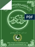 1quran Arabic Urdu