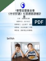 L11 單字、會話.pptx