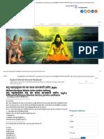 लघु महामृत्युंजय मंत्र का सरल लाभकारी प...ityunjaya Mantra tantra yantra sadhana.pdf