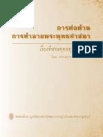 Book of Anti destroy Buddhism.pdf