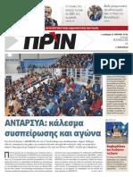 Εφημερίδα-ΠΡΙΝ-22-4-2018-φύλλο-1375