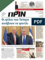 Εφημερίδα-ΠΡΙΝ-13-5-2018-φύλλο-1378