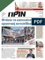 Εφημερίδα-ΠΡΙΝ-3-6-2018-φύλλο-1381