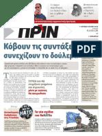 Εφημερίδα-ΠΡΙΝ-8-7-2018-φύλλο-1386