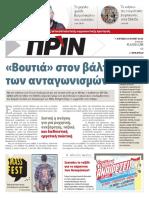 Εφημερίδα-ΠΡΙΝ-22-7-2018-φύλλο-1388