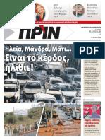 Εφημερίδα-ΠΡΙΝ-29-7-2018-φύλλο-1389
