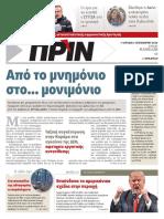 Εφημερίδα-ΠΡΙΝ-2-9-2018-φύλλο-1390