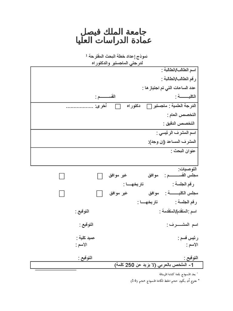نموذج خطة بحث عربي Doc