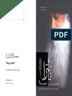 Tantra-I.pdf